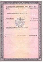 Лицензия на осуществление деятельности по реставрации объектов культурного наследия (памятников истории и культуры) страница 2