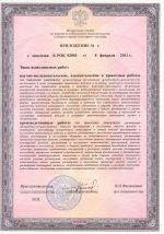 Лицензия на осуществление деятельности по реставрации объектов культурного наследия (памятников истории и культуры) страница 3