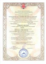 допуски к осуществлению работ в области энергетического обследования в соответствии с ФЗ №261 от 23.11.2009