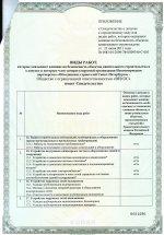 Свидетельство о «допуске к работам, которые оказывают влияние на безопасность объектов капитального строительства» страница 2